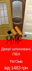 ТМ Новий Стиль (2)