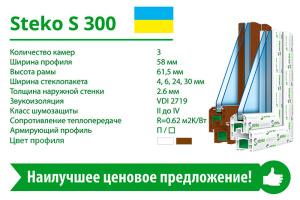 s300_spec