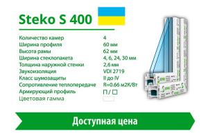 s400_spec